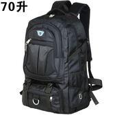 70升超大容量雙肩包戶外旅行背包男女登山包旅游行李包徒步特大包【叢林之家】