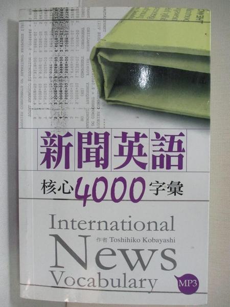 【書寶二手書T1/語言學習_BUM】新聞英語核心4000字彙_小林俊彥