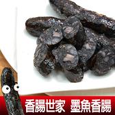 【屏聚美食】香腸世家墨魚香腸五條裝(300g±10% /包) _↘第2件↘199 -任選