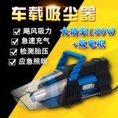 車載吸塵器充氣泵一體機 180W大功率12V汽車輪胎車用多功能打氣泵 店家有好貨yi