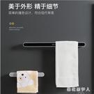 毛巾架免打孔衛生間浴室吸盤掛架浴巾架子北歐簡約創意單桿毛巾桿 PA14806『棉花糖伊人』