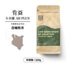 肯亞卡穆蘭卡郡穆吉合作社水洗咖啡豆AB PLUS- 白柚批次(半磅)|咖啡綠.產區