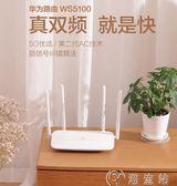 智慧wifi路由器華為千兆雙頻無線寬帶智慧路由器WiFi家用5G優選大功率穿牆王光纖 免運 歡樂聖誕節