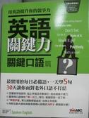 【書寶二手書T4/語言學習_QDN】英語關鍵力-關鍵口語篇數位學習版_希伯崙編輯部