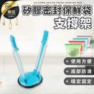 食品矽膠保鮮袋-單購支撐架