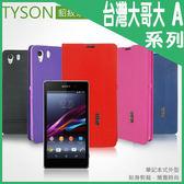 ※【福利品】台灣大哥大 TWM Amazing A4/A7 貂紋系列 側掀皮套/支架式/保護套/手機套/皮套