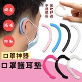 (人體工學款)口罩護耳墊 口罩神器 口罩耳套 口罩減壓套 口罩掛勾 止勒耳 防勒耳 口罩護耳器