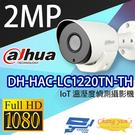 高雄/台南/屏東監視器 DH-HAC-LC1220TN-TH IoT 1080P溫溼度偵測攝影機 大華dahua