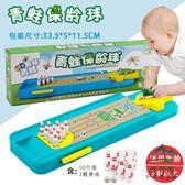 兒童益智保齡球親子互動桌面游戲減壓室內游戲球玩具禮物【步行者戶外生活館】