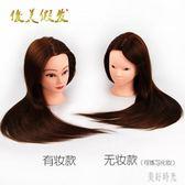 假髮頭模練習頭假人頭練習盤髮編髮化妝教習人頭模型公仔頭模特頭CC3925『美好時光』