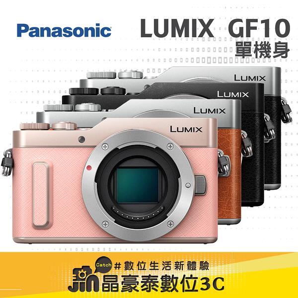 新機上市 Panasonic Lumix GF10 BODY 單機身 平輸 台南 晶豪泰