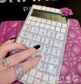 個性計算器創意超薄有聲計算器個性計算機辦公用  歐韓流行館