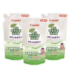 Combi 康貝嬰兒草本抗菌洗衣精補充包1000mlx3【超值特惠價】【佳兒園婦幼館】