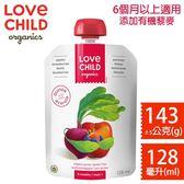 LOVE CHILD 加拿大寶貝泥 有機鮮萃蔬果泥-均衡系列 128ml(蘋果 草莓 甜菜根 藍莓)