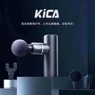 【快速出貨】公司貨 保固 KICA 按摩筋膜槍(震動按摩槍)臺灣BSMI認證 按摩肌肉 高頻擊打 輕便小巧