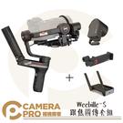 ◎相機專家◎ 現貨 Zhiyun 智雲 Weebill S 跟焦圖傳套組 相機三軸穩定器 Weebill-S 公司貨