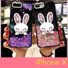 【萌萌噠】iPhone X/XS (5.8吋) 時尚新潮 夢幻亮片流沙保護殼 可愛創意水鑽兔子支架 全包軟邊 手機殼