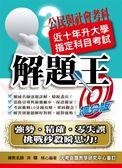 (二手書)104升大學指定科目考試解題王:公民與社會考科