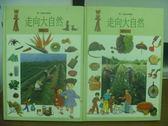 【書寶二手書T5/少年童書_ZEU】走向大自然-鄉村_1&3冊_共2本合售