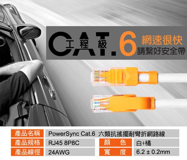 群加 Powersync CAT.6e 1000Mbps 耐搖擺抗彎折 高速網路線 RJ45 LAN Cable【圓線】白色 / 20M (CLN6VAR9200A)