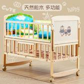 全館83折 嬰兒床實木無漆多功能寶寶床bb搖籃床新生兒童小床拼接大床帶蚊帳