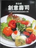 【書寶二手書T9/餐飲_YGH】新食感創意壽司_許倩珮