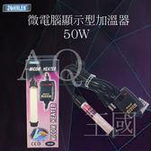 台灣 中藍 CS-061微電腦加溫器 50W 加溫器 加溫棒 控溫器 加熱棒 控溫棒