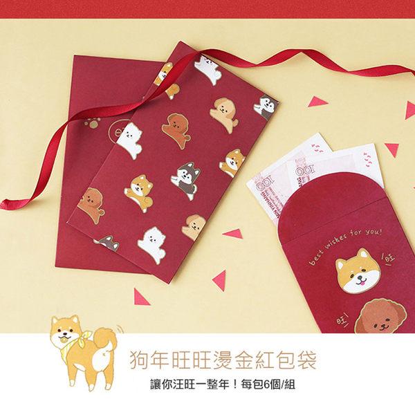 狗年旺旺燙金紅包袋 (6入/包) CLV9099