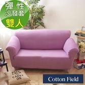棉花田【歐文】超彈力雙人彈性沙發套(5色可選)雙人-石榴紅