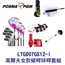 POSMA PGM 高爾夫 女款球桿 碳桿 12支球桿套組 LTG007GS12-I