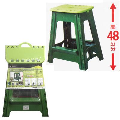 [奇奇文具]【聯府 KEYWAY 折合椅】RC-848 特大百合止滑摺合椅/摺椅/塑膠椅/折疊椅/休閒椅