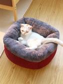 貓窩貓睡袋四季通用貓咪房子貓屋深度睡眠狗窩冬季保暖 萬客居