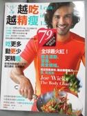 【書寶二手書T2/養生_WFB】15分鐘越吃越精瘦_喬.韋克斯