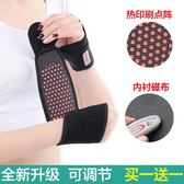 護腕 磁布自發熱護腕男女士運動扭傷健身護手腕透氣保暖護具四季薄款推薦