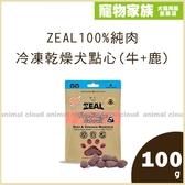 寵物家族-ZEAL 100%純肉 冷凍乾燥犬點心(牛+鹿)100g