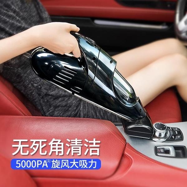 吸塵器 銳舞車載吸塵器汽車用迷你大功率強力專用車內小車上神器小型手拿推薦