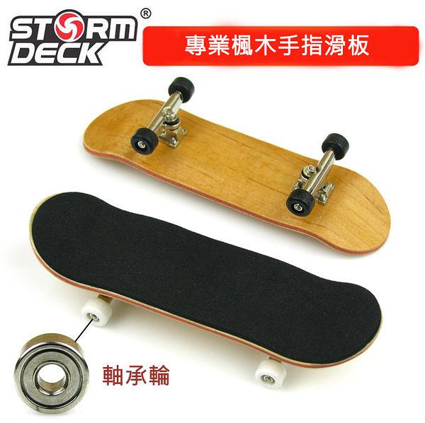 楓木手指滑板專業版 SkateBoarding STORM DECK | OS小舖
