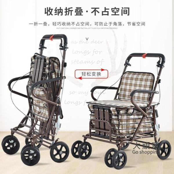 購物車 老年代步車可坐可推折疊助步購物車老人手推車四輪買菜小拉車座椅T