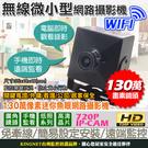 監視器 高清 HD-720P 針孔無線攝...