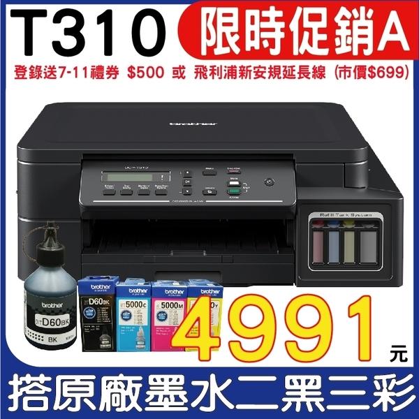 【現折1200↘搭二黑三彩原廠墨水】Brother DCP-T310 原廠大連供印表機 登錄送好禮