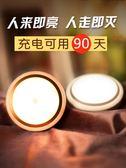小夜燈 人體感應燈泡充電電池led小夜燈家用光控聲控衣柜吸頂過道樓道燈