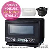 日本代購 2019新款 空運 KOIZUMI 小泉成器 KRD-182D 微波爐 附萬古燒土鍋 附解凍容器 18L