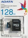 【ADATA威剛 128GB 記憶卡】microSD 128GB micro SDXC 手機記憶卡.平板.行車記錄器皆可適用