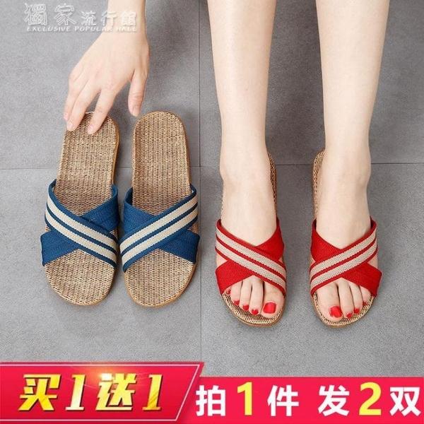 編織鞋買一送一家用亞麻涼拖鞋女夏季藤編草編室內地板家居家夏天男防滑 快速出貨