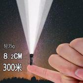 小手電筒超強光可充電超亮 多功能LED迷你微型袖珍戶外遠射家用 七夕情人節