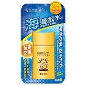 雪芙蘭海邊戲水-高效防水防曬乳50g(SPF50+PA)【愛買】