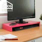 螢幕架 桌上架 鍵盤收納【LAW001】馬卡龍高載重鐵板螢幕增高架 Amos 台灣製造