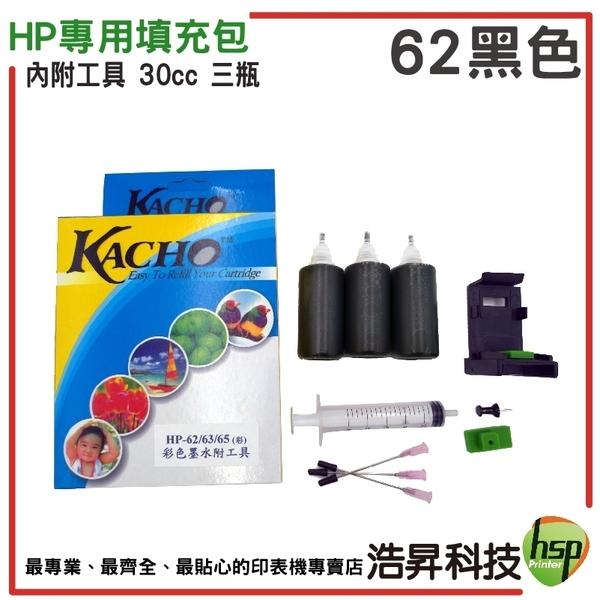 【墨水填充包】HP 62 30cc  黑色3瓶 內附工具  適用雙匣