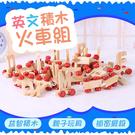 【妃凡】英文積木火車組 木質火車 寶寶益智玩具 數字火車 拼裝 木頭 積木 慣性 拖拉 玩具車 256