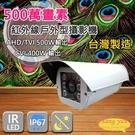 5MP TVI AHD 500萬畫素 1920P 紅外線 戶外型 攝影機 CVI 4MP 400萬畫素 監視器 台灣製造